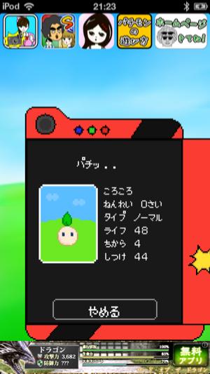 _sScreenshot 2013.05.28 21.23.08