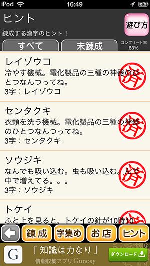 Screenshot 2013.10.31 16.49.53